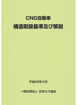 CNG自動車構造取扱基準及び解説 第4次改訂