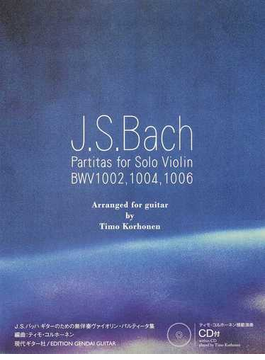 J.S.バッハ ギターのための無伴奏ヴァイオリン・パルティータ集 第2版