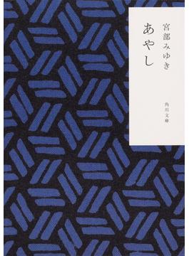 あやし(角川文庫)