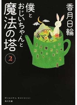 僕とおじいちゃんと魔法の塔 2(角川文庫)