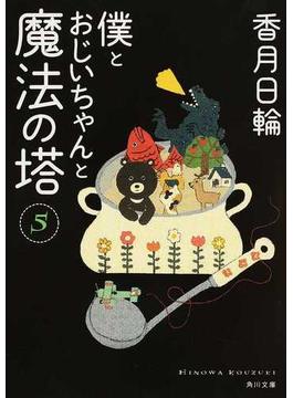 僕とおじいちゃんと魔法の塔 5(角川文庫)