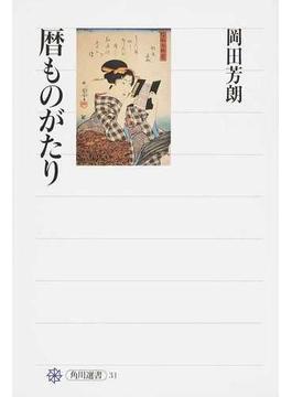 暦ものがたり(角川選書)