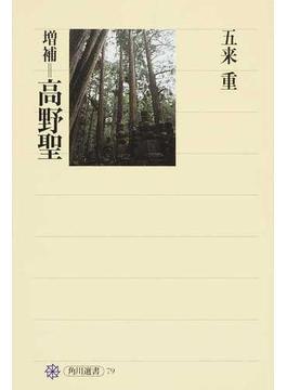 高野聖 増補(角川選書)