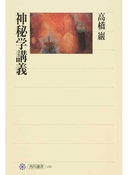 神秘学講義(角川選書)