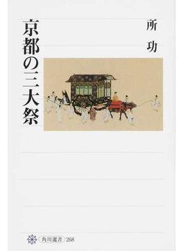 京都の三大祭(角川選書)