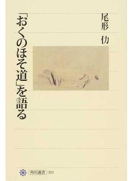 「おくのほそ道」を語る(角川選書)