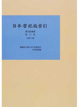 日本書紀総索引 オンデマンド版 漢字語彙篇第3卷 支部〜立部