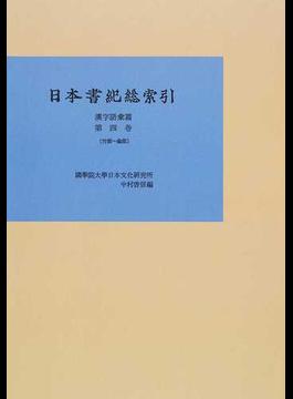 日本書紀総索引 オンデマンド版 漢字語彙篇第4卷 竹部〜龜部
