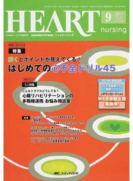 ハートナーシング ベストなハートケアをめざす心臓疾患領域の専門看護誌 第27巻9号(2014−9) 特集はじめての心不全ドリル45