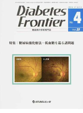 Diabetes Frontier 糖尿病の学術専門誌 Vol.25No.4(2014年8月) 特集・糖尿病強化療法−低血糖を巡る諸問題