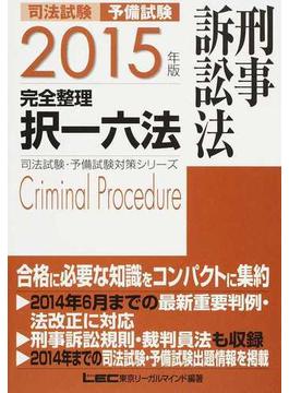 司法試験・予備試験完全整理択一六法刑事訴訟法 2015年版