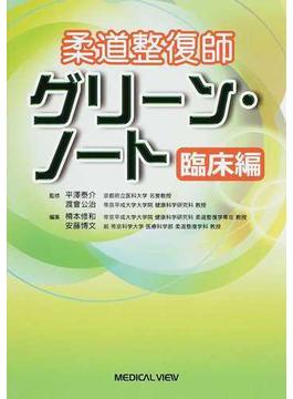 柔道整復師グリーン・ノート 臨床編