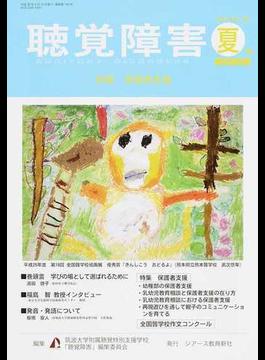 聴覚障害 Vol.69(2014夏号) 〈特集〉保護者支援