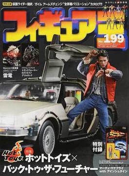 フィギュア王 No.199 特集・ホットトイズ×バック・トゥ・ザ・フューチャー(ワールド・ムック)