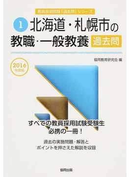 北海道・札幌市の教職・一般教養過去問 2016年度版