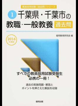 千葉県・千葉市の教職・一般教養過去問 2016年度版