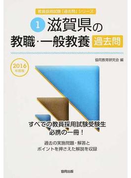 滋賀県の教職・一般教養過去問 2016年度版