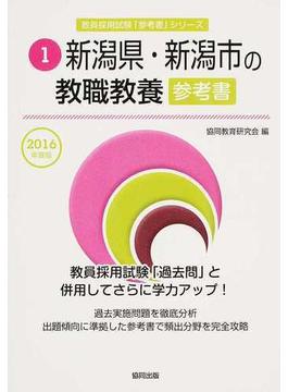 新潟県・新潟市の教職教養参考書 2016年度版