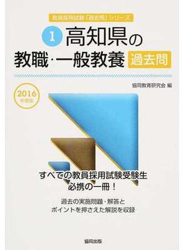 高知県の教職・一般教養過去問 2016年度版