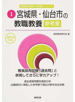 宮城県・仙台市の教職教養参考書 2016年度版