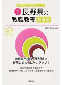 長野県の教職教養参考書 2016年度版
