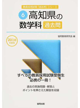 高知県の数学科過去問 2016年度版