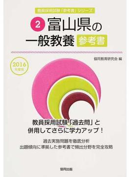富山県の一般教養参考書 2016年度版