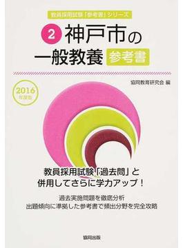 神戸市の一般教養参考書 2016年度版