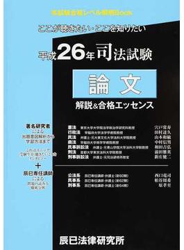 司法試験論文解説&合格エッセンス 本試験合格レベル解明Book 平成26年
