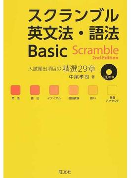 スクランブル英文法・語法Basic 入試頻出項目の精選29章 2nd Edition