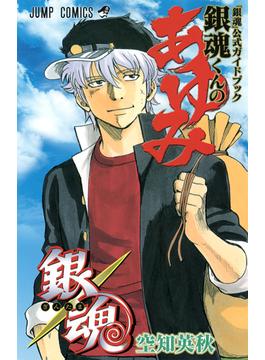 『銀魂』公式ガイドブック銀魂くんのあゆみ (ジャンプ・コミックス)(ジャンプコミックス)