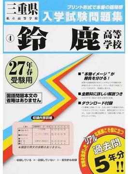鈴鹿高等学校 27年春受験用