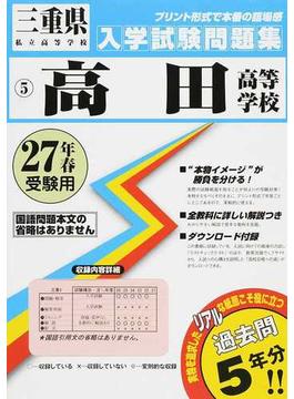 高田高等学校 27年春受験用