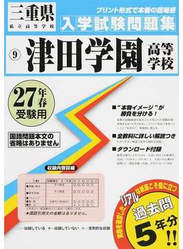 津田学園高等学校 27年春受験用