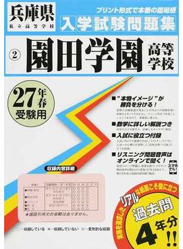 園田学園高等学校 27年春受験用