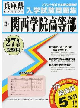 関西学院高等部 27年春受験用