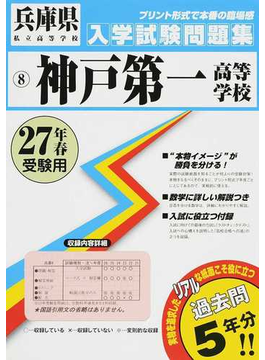 神戸第一高等学校 27年春受験用