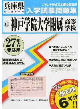 神戸学院大学附属高等学校 27年春受験用