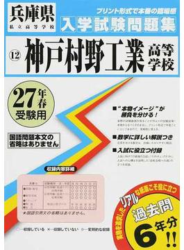 神戸村野工業高等学校 27年春受験用