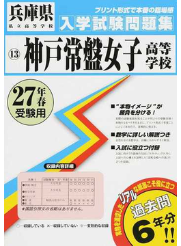 神戸常盤女子高等学校 27年春受験用