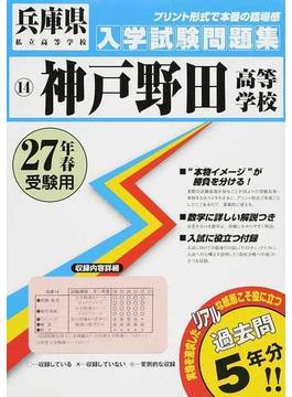 神戸野田高等学校 27年春受験用