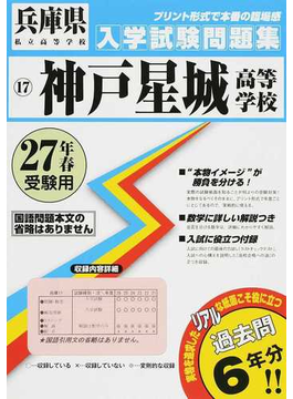 神戸星城高等学校 27年春受験用