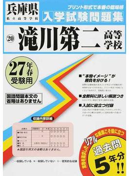 滝川第二高等学校 27年春受験用