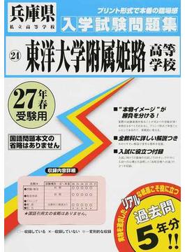 東洋大学附属姫路高等学校 27年春受験用