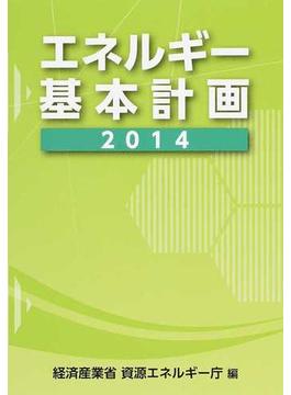 エネルギー基本計画 2014