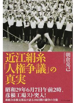 近江絹糸「人権争議」の真実