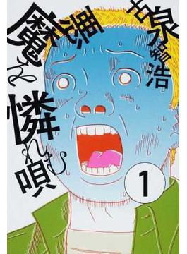悪魔を憐れむ唄(BEAM COMIX) 2巻セット(ビームコミックス)