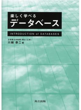 楽しく学べるデータベース