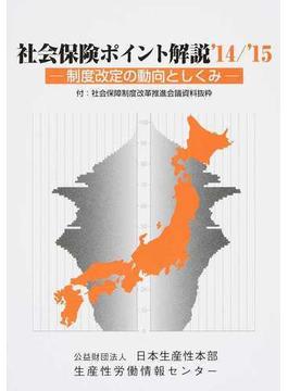 社会保険ポイント解説 制度改定の動向としくみ '14/'15
