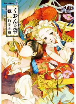 くおんの森(3)(RYU COMICS)